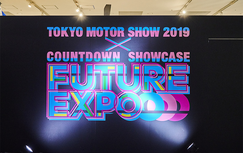 """メインビジュアル : """"日本の未来""""をより身近に体感!「TOKYO MOTOR SHOW 2019 × COUNTDOWN SHOWCASE FUTURE EXPO」の見どころを紹介"""