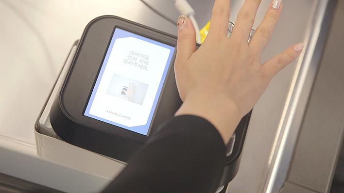 メインビジュアル : 手のひら静脈認証で「手ぶらでショッピング」を実現!韓国金融業界を牽引する安全・便利な決済ソリューション